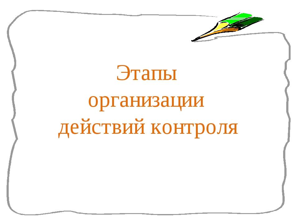 Этапы организации действий контроля