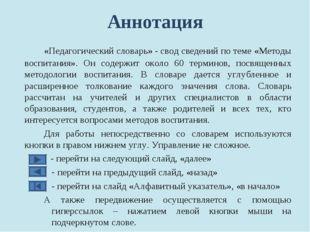 Аннотация «Педагогический словарь» - свод сведений по теме «Методы воспитан