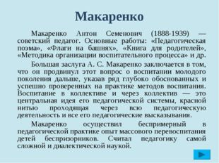 Макаренко Макаренко Антон Семенович (1888-1939) — советский педагог. Основн