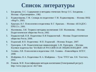 Список литературы Богданова, О.С. Содержание и методика этических бесед/ О.С.
