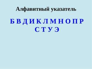 Алфавитный указатель Б В Д И К Л М Н О П Р С Т У Э