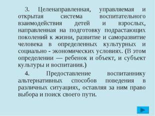 3. Целенаправленная, управляемая и открытая система воспитательного взаимод