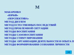 М МАКАРЕНКО «ВЗРЫВ» «ПЕРСПЕКТИВА» МЕТОД ДИЛЛЕМ МЕТОД ЕСТЕСТВЕННЫХ ПОСЛЕДСТВ