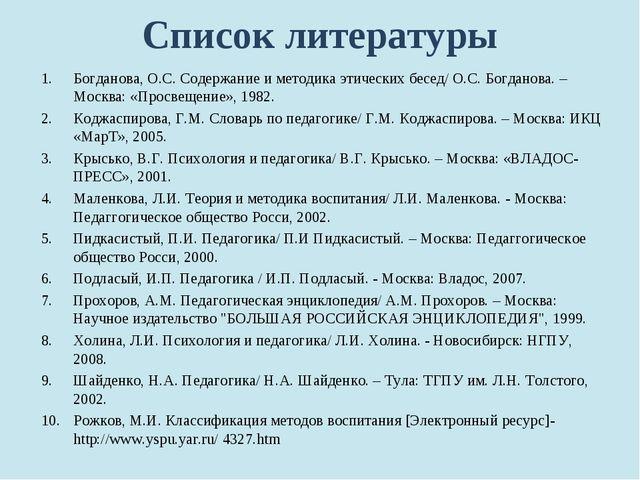 Список литературы Богданова, О.С. Содержание и методика этических бесед/ О.С....