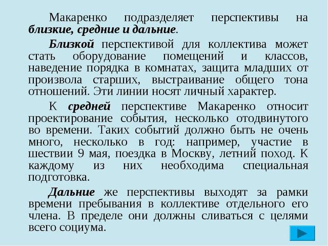 Макаренко подразделяет перспективы на близкие, средние и дальние. Близкой...