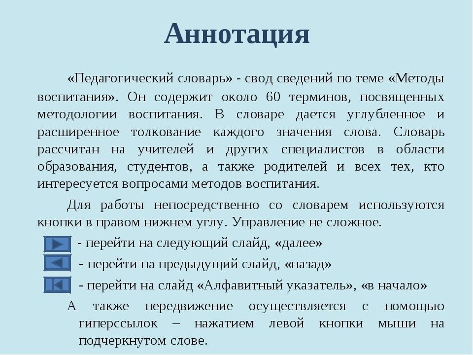 Аннотация «Педагогический словарь» - свод сведений по теме «Методы воспитан...
