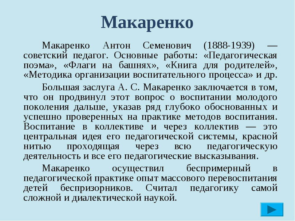 Макаренко Макаренко Антон Семенович (1888-1939) — советский педагог. Основн...