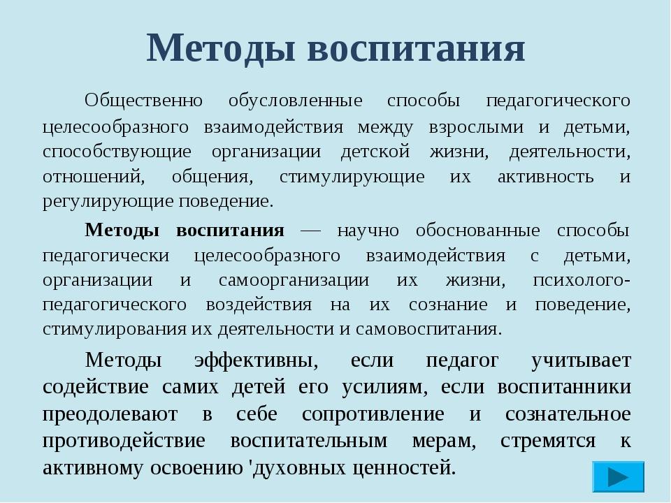 Методы воспитания Общественно обусловленные способы педагогического целесоо...