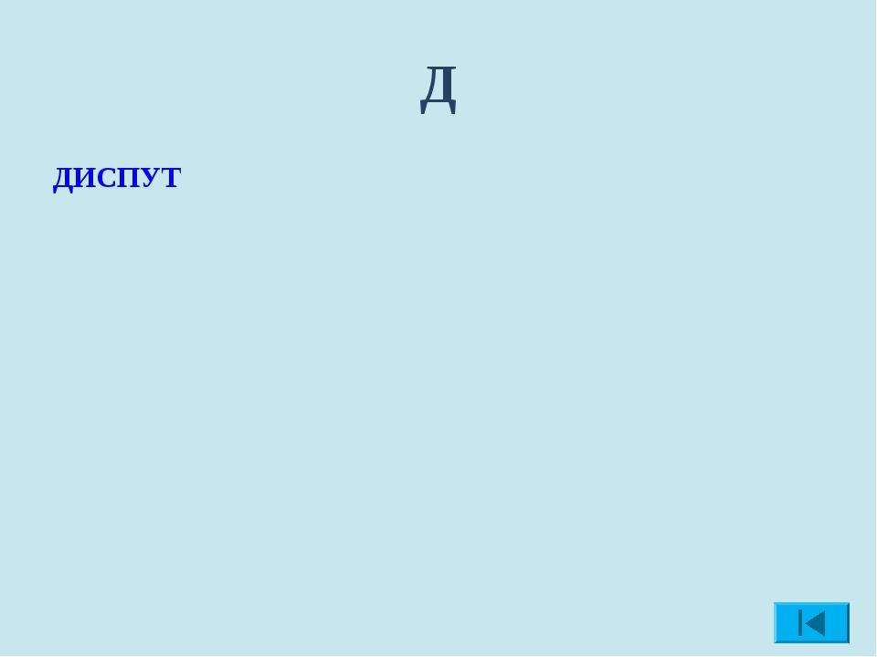 Д ДИСПУТ