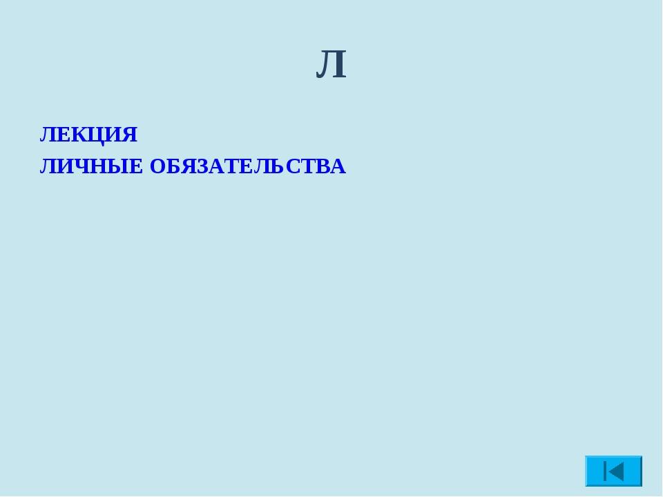 Л ЛЕКЦИЯ ЛИЧНЫЕ ОБЯЗАТЕЛЬСТВА