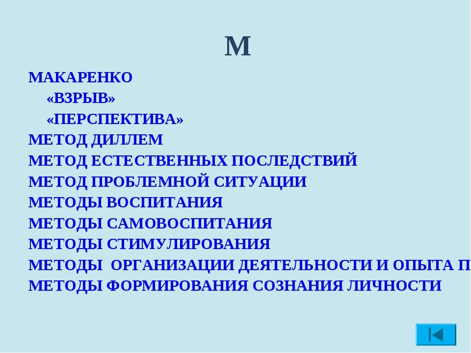 М МАКАРЕНКО «ВЗРЫВ» «ПЕРСПЕКТИВА» МЕТОД ДИЛЛЕМ МЕТОД ЕСТЕСТВЕННЫХ ПОСЛЕДСТВ...