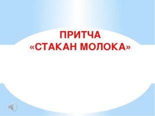 ПРИТЧА «СТАКАН МОЛОКА»