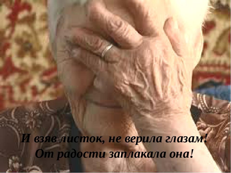 И взяв листок, не верила глазам! От радости заплакала она!
