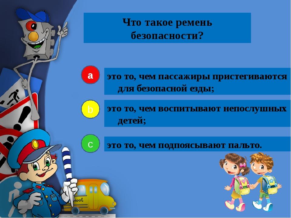 Пдд вопросы для детей