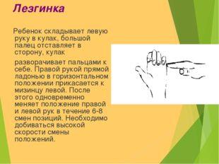 Лезгинка Ребенок складывает левую руку в кулак, большой палец отставляет в ст
