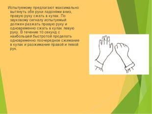 Испытуемому предлагают максимально вытянуть обе руки ладонями вниз, правую р