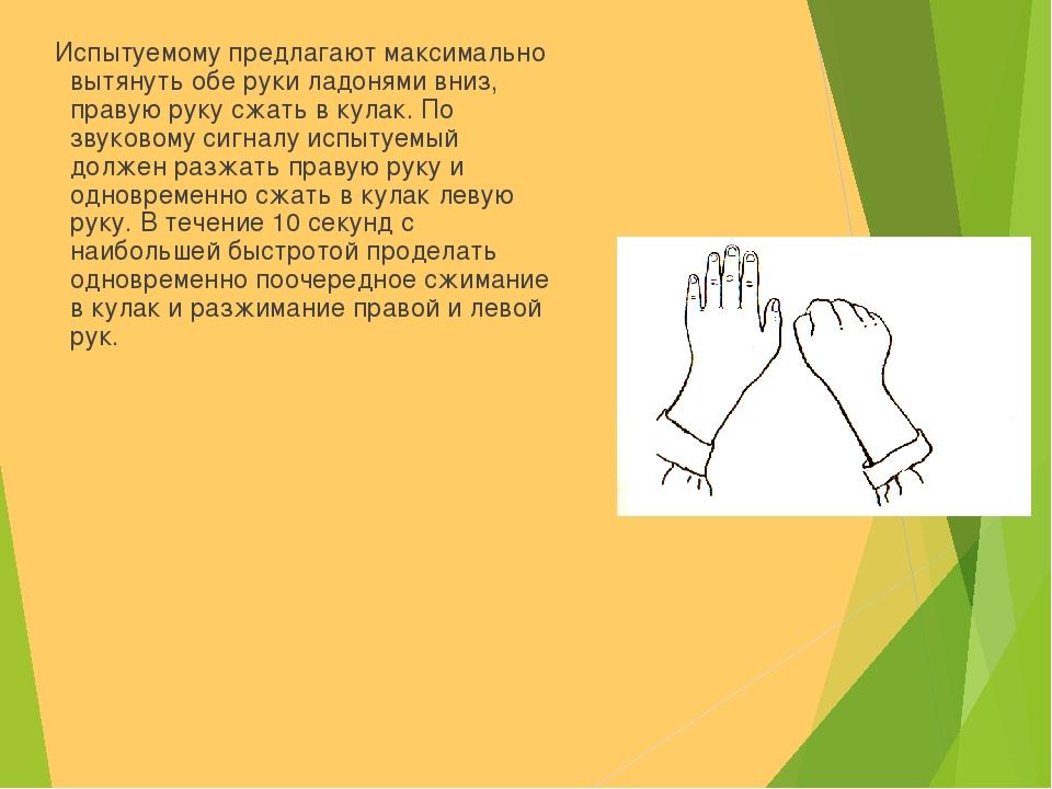 Испытуемому предлагают максимально вытянуть обе руки ладонями вниз, правую р...