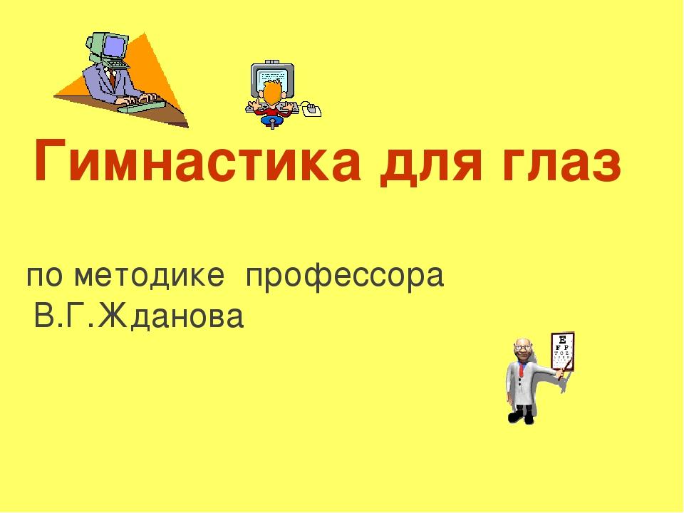 Гимнастика для глаз по методике профессора В.Г.Жданова