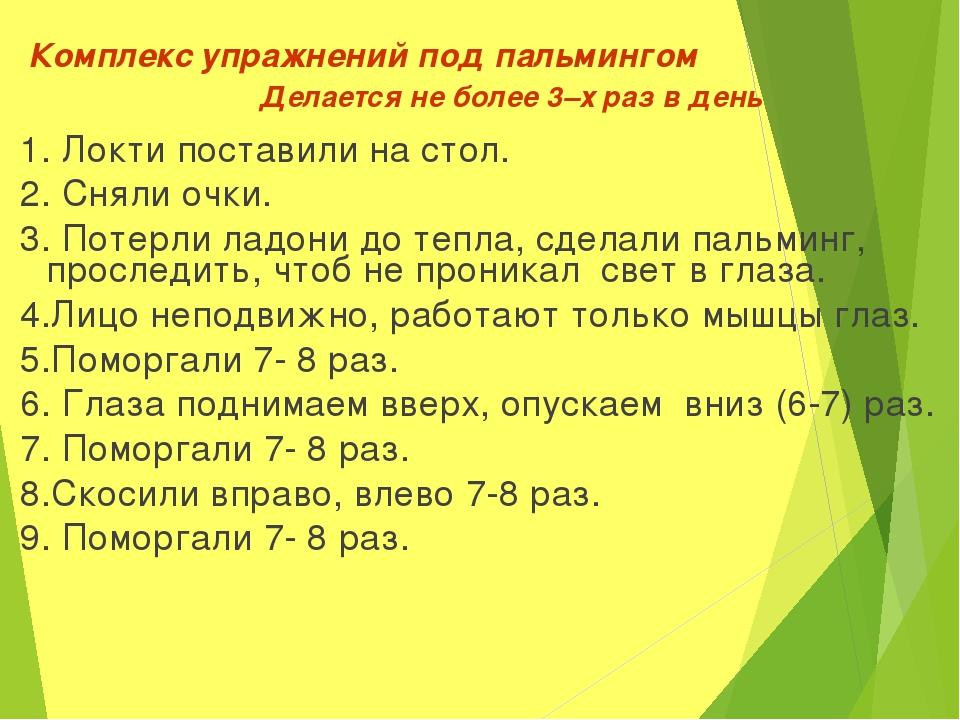 Комплекс упражнений под пальмингом Делается не более 3–х раз в день 1. Локти...