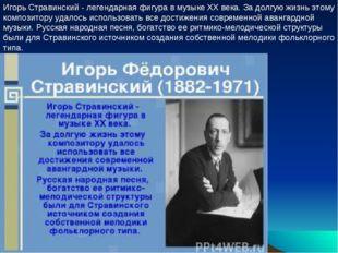 Игорь Стравинский - легендарная фигура в музыке XX века. За долгую жизнь этом