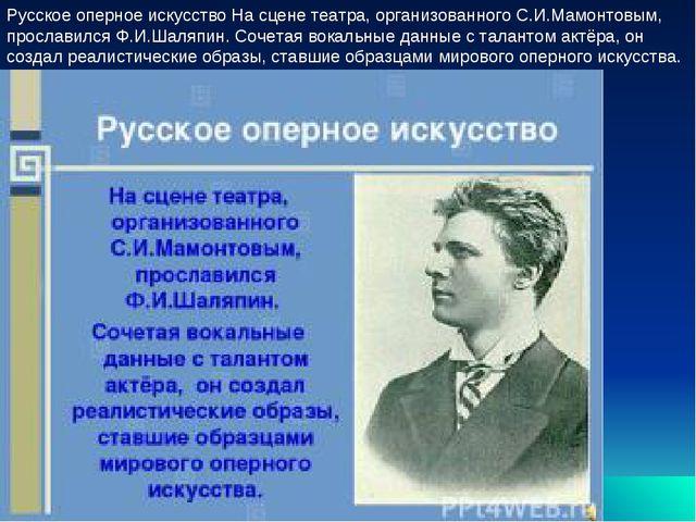 Русское оперное искусство На сцене театра, организованного С.И.Мамонтовым, пр...