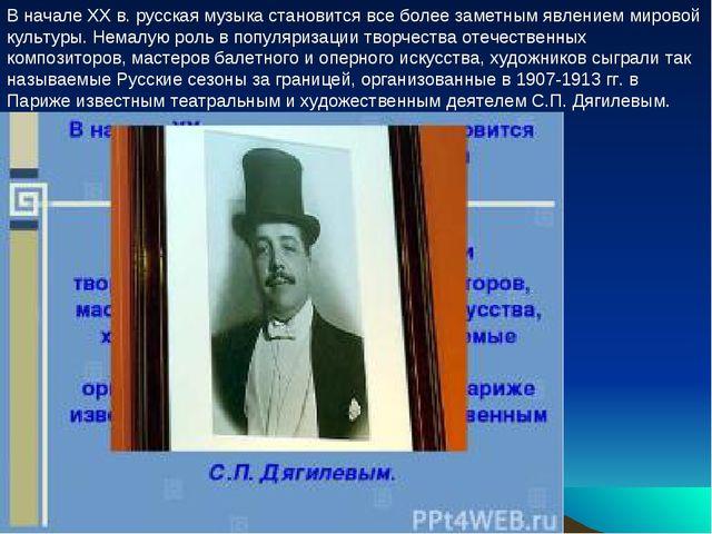 В начале ХХ в. русская музыка становится все более заметным явлением мировой...