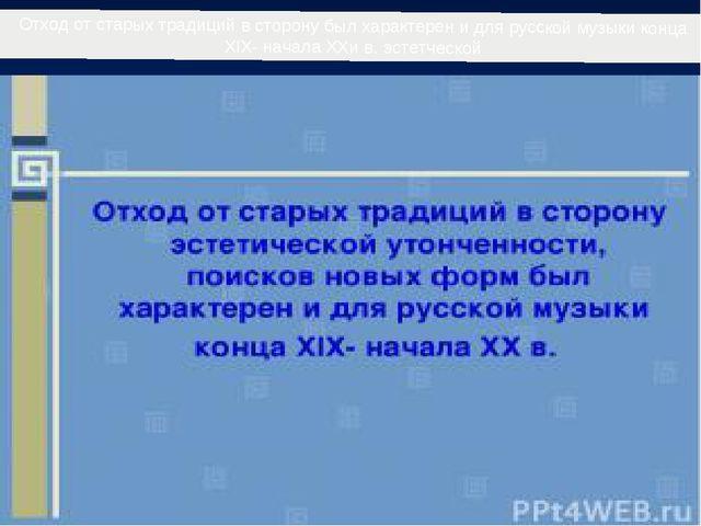 Отход от старых традиций в сторону был характерен и для русской музыки конца...
