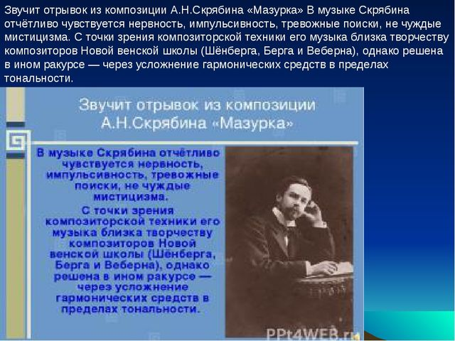 Звучит отрывок из композиции А.Н.Скрябина «Мазурка» В музыке Скрябина отчётли...