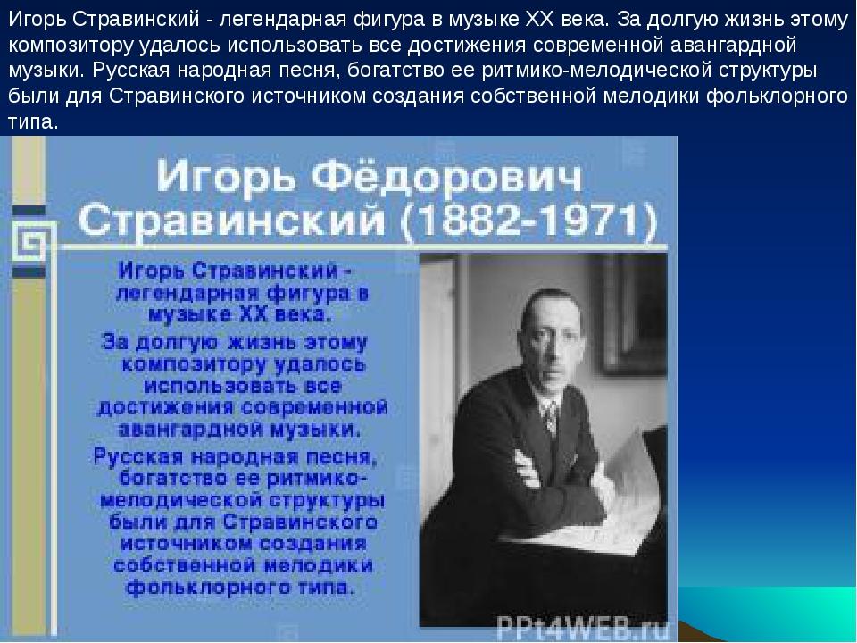 Игорь Стравинский - легендарная фигура в музыке XX века. За долгую жизнь этом...