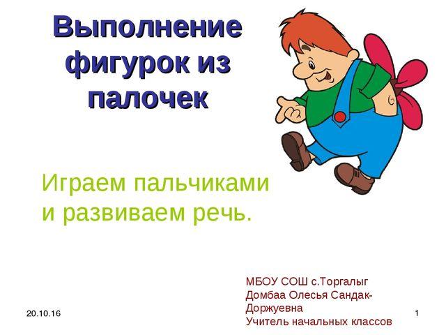 * * Выполнение фигурок из палочек Играем пальчиками и развиваем речь. МБОУ СО...