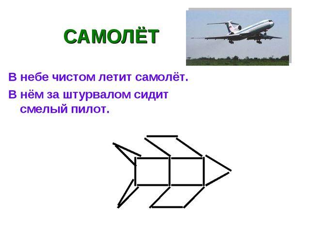 САМОЛЁТ В небе чистом летит самолёт. В нём за штурвалом сидит смелый пилот.