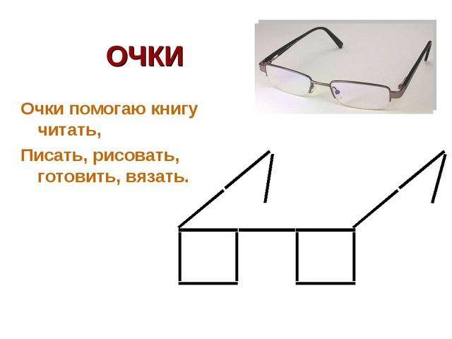 ОЧКИ Очки помогаю книгу читать, Писать, рисовать, готовить, вязать.