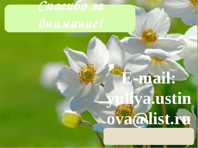 Спасибо за внимание! E-mail: yuliya.ustinova@list.ru