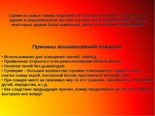 Одним из самых тяжких бедствий на Руси были пожары. Тот факт, что здания в ср