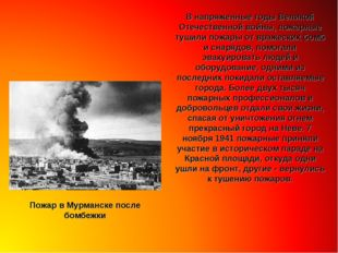 В напряженные годы Великой Отечественной войны, пожарные тушили пожары от вра