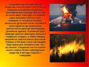 Современные условия жизни общества способствуют росту числа пожаров и размеро