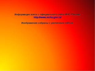 Информация взята с официального сайта МЧС России: http://www.mchs.gov.ru/ Изо