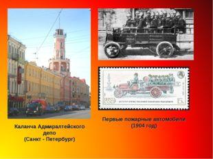 Каланча Адмиралтейского депо (Санкт - Петербург) Первые пожарные автомобили (