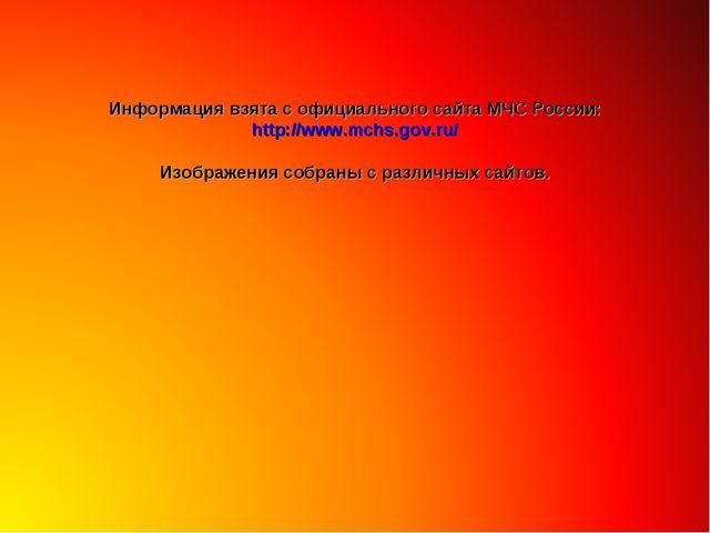 Информация взята с официального сайта МЧС России: http://www.mchs.gov.ru/ Изо...