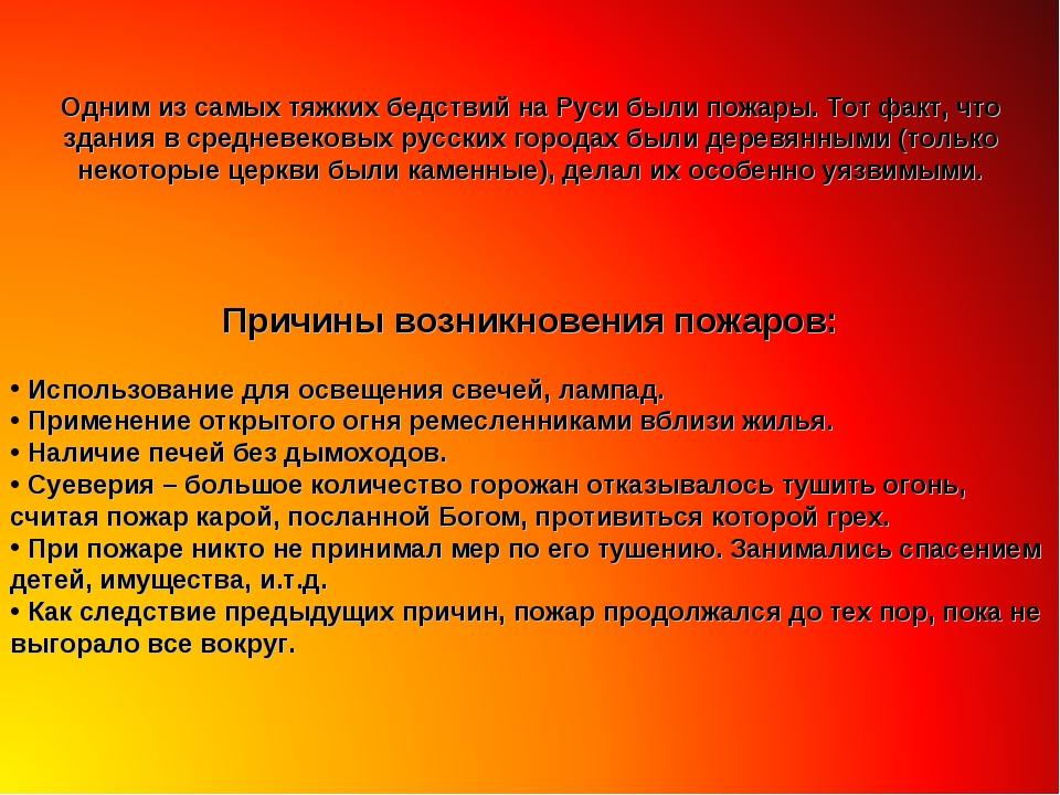 Одним из самых тяжких бедствий на Руси были пожары. Тот факт, что здания в ср...