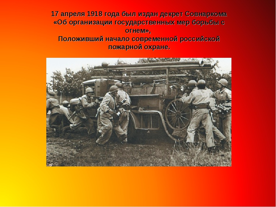 17 апреля 1918 года был издан декрет Совнаркома «Об организации государственн...