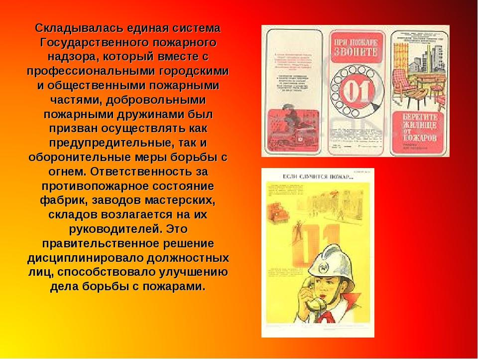 Складывалась единая система Государственного пожарного надзора, который вмест...