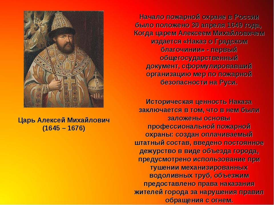 Начало пожарной охране в России было положено 30 апреля 1649 года, Когда царе...