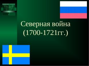 Северная война (1700-1721гг.)