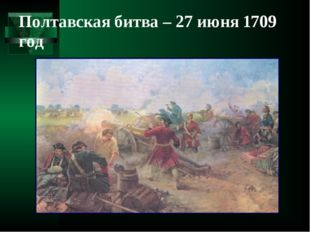 Полтавская битва – 27 июня 1709 год