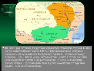 На реке Прут ситуация для русской армии стала отчаянной: русский 40-тыс. лаге