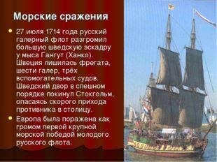 Морские сражения 27 июля 1714 года русский галерный флот разгромил большую шв