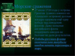 Морские сражения 27 июля 1720 года у острова Гренгам (самого южного из Аландс