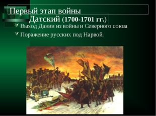 Первый этап войны Выход Дании из войны и Северного союза Поражение русских по