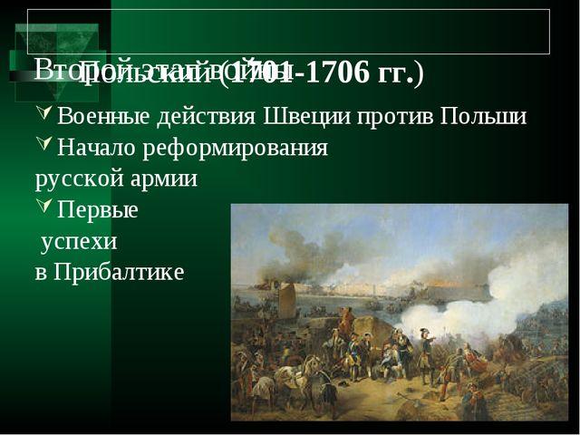 Второй этап войны Военные действия Швеции против Польши Начало реформировани...